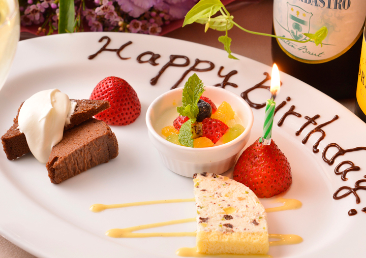 記念日やお誕生日など大切な日のお食事を演出するお手伝いをいたします。